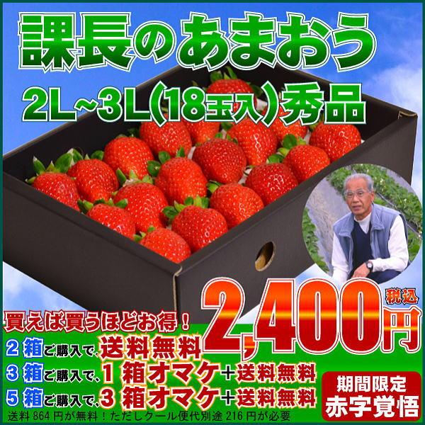 課長のあまおう,苺,いちご,イチゴ,あまおう,甘王,イチゴ